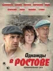 Однажды в Ростове – эротические сцены