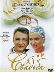 Свадьба – эротические сцены