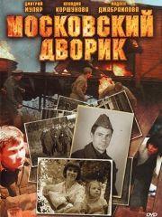 Московский дворик – эротические сцены