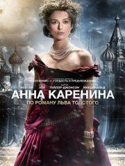 Анна Каренина – эротические сцены