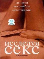 Исследуя секс – эротические сцены