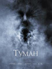 Туман – эротические сцены