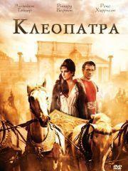 Клеопатра – эротические сцены