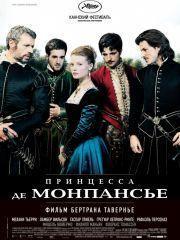 Принцесса де Монпансье – эротические сцены
