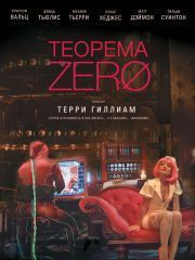 Теорема Зеро – эротические сцены