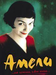 Амели – эротические сцены