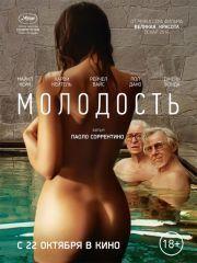 Фильм Молодость Секс Сцены