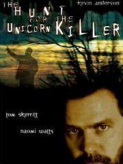 Охота на единорога-убийцу – эротические сцены