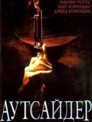 Аутсайдер – эротические сцены