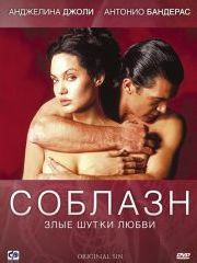 Соблазн – эротические сцены