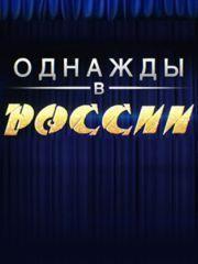 Однажды в России – эротические сцены
