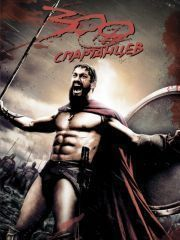 300 спартанцев – эротические сцены