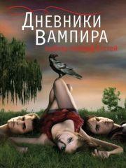 Дневники вампира – эротические сцены