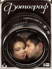 Фотограф – эротические сцены
