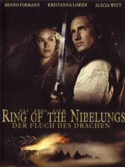 Кольцо Нибелунгов – эротические сцены