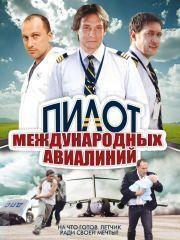 Пилот международных авиалиний – эротические сцены