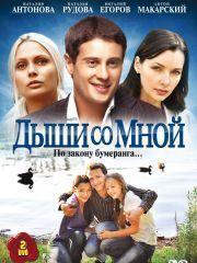 У Красотки Светланы Чуйкиной Торчат Соски – Нина (2001)