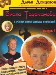 Виола Тараканова – эротические сцены