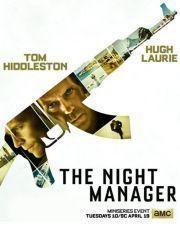 Ночной администратор – эротические сцены