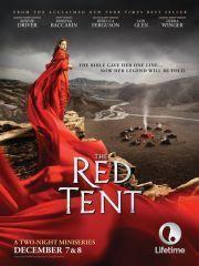 Красный шатер – эротические сцены