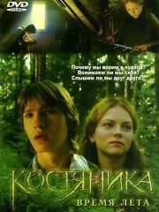 КостяНика. Время лета – эротические сцены