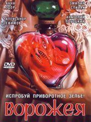 Ворожея – эротические сцены
