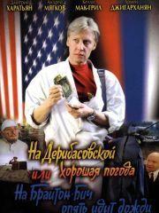 Соблазнительная Ксения Раппопорт – Есенин (2005)