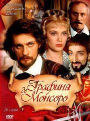 Графиня де Монсоро – эротические сцены