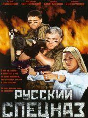 Русский спецназ – эротические сцены