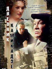 Дневник камикадзе – эротические сцены