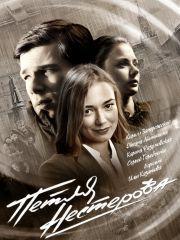 Петля Нестерова – эротические сцены
