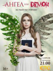 Ангел или демон – эротические сцены