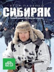 Сибиряк – эротические сцены