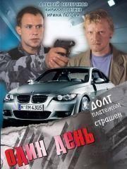 Один день (Россия) – эротические сцены