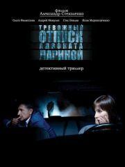 Анна Слынько В Тонком Бюстгальтере – Только Вперед (2008)