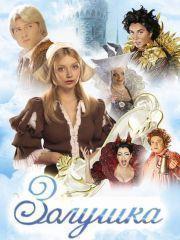 Золушка (2003) – эротические сцены