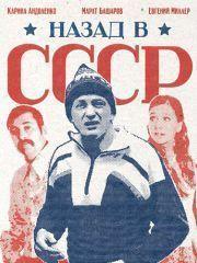 Назад в СССР – эротические сцены