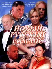 Новый русский романс – эротические сцены
