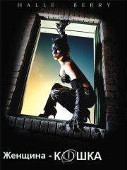 Женщина-кошка – эротические сцены