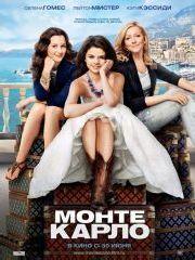 Монте-Карло – эротические сцены