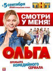 Ольга – эротические сцены