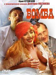 Бомба – эротические сцены