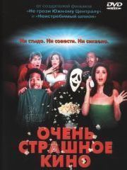Очень страшное кино – эротические сцены