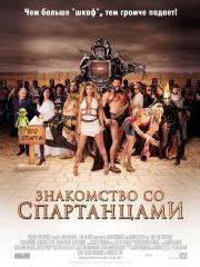 Знакомство со спартанцами – эротические сцены