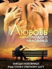 Любовь немолодого человека – эротические сцены