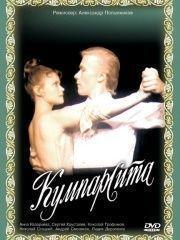 Кумпарсита – эротические сцены