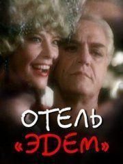 Отель «Эдем» – эротические сцены