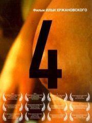 4 – эротические сцены