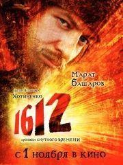 1612: Хроники смутного времени – эротические сцены