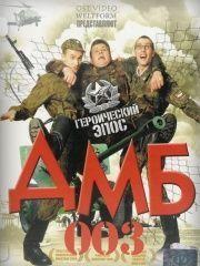 ДМБ-003 – эротические сцены